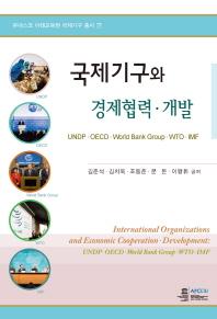 국제기구와 경제협력 개발(유네스코 아태교육원 국제기구 총서 7)