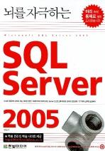 SQL SERVER 2005(뇌를 자극하는)(CD1장포함)