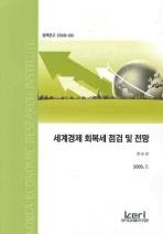 세계경제 회복세 점검 및 전망