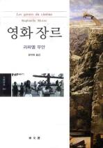 영화 장르(문예신선 363)