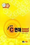 C 언어 JUMP JUMP(예제로 배우는)(CD-ROM 1장 포함)