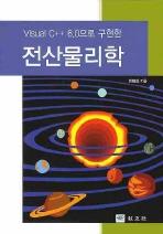 전산물리학(VISUAL C++ 6.0으로 구현한)