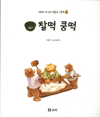 찰떡 쿵떡(세밀화로 그린 보리 말동무 그림책 3)