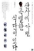 산사에 가면 특별한 식단이 있다 2004.02.05 초판4쇄