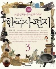 한국사 편지. 3(12살부터 읽는 책과함께 역사편지)
