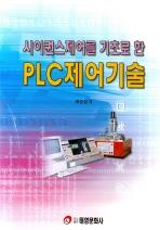 PLC제어기술(시이퀀스제어를 기초로 한)