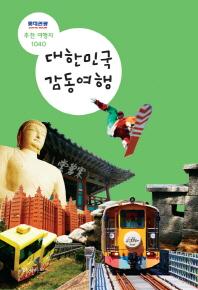 대한민국 감동여행 #
