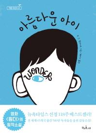 아름다운 아이(책콩 어린이 22)(반양장)