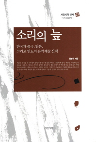 소리의 늪(서정시학 신서 27)(양장본 HardCover)