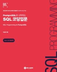 SQL 코딩입문 Part. 2: 활용편(PostgreSQL로 시작하는)