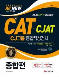 CAT(CJAT) CJ그룹 종합적성검사: 종합편(2020 상반기)