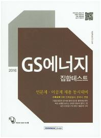 GS에너지 집합테스트(2016)(기쎈)