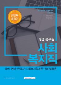 사회복지직 전과목 총정리(9급 공무원)(2018)