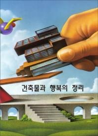건축물과 행복의 정리(개정판 9판)