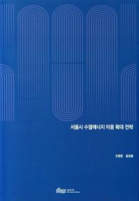 서울시 수열에너지 이용 확대 전략