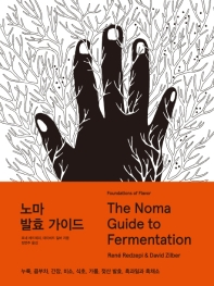 노마 발효 가이드(The Noma Guide to Fermentation)(양장본 HardCover)