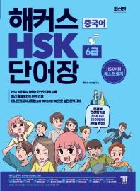 중국어 HSK 6급 단어장(해커스)