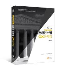 민사소송법 OX문제집(2016)(Fortune) #