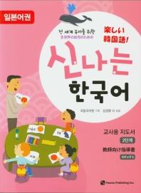 신나는 한국어 교사용. 2(일본어권)(전 세계 유아를 위한)