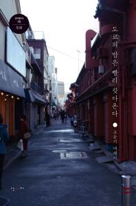 도쿄의 밤은 빨리 찾아온다(걸어본다 15)