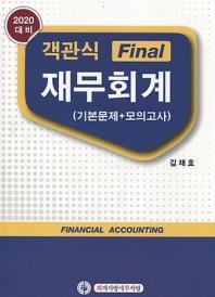 재무회계(기본문제+모의고사)(2020)(객관식 Final)