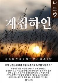 나도향 계집하인, 감동의 한국문학단편시리즈 027