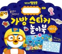 뽀롱뽀롱 뽀로로 가방 스티커 놀이북: 바다