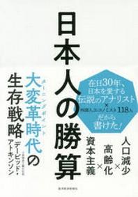 [해외]日本人の勝算 人口減少×高齡化×資本主義