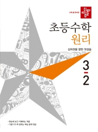 초등 수학 3-2 원리(2019)