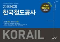 NCS 한국철도공사(KORAIL) 코레일 최신기출 + 봉투모의고사