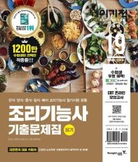 조리기능사 필기 기출문제집(2019)(이기적)