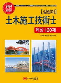 토목시공기술사 핵심 120제(길잡이)(개정증보판 4판)
