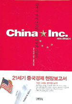 21세기 차이나드림 그 빛과 그림자(China INC)