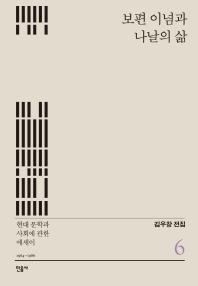 보편 이념과 나날의 삶(김우창 전집 6)(양장본 HardCover)