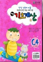 기초계산 C4(7세)(해법)(2007)