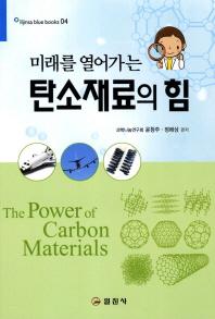 탄소재료의 힘(미래를 열어가는)(블루북스 4)