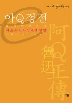 아Q정전(e시대의 절대문학 015)(양장본 HardCover)
