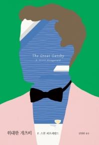 위대한 개츠비(문학동네 세계문학전집 10주년 기념 리커버 특별판)