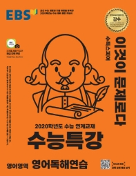 고등 영어영역 영어독해연습(2019)(EBS 수능특강)