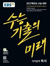 고등 국어영역 독서(2020)(2021 수능대비)(EBS 수능 기출의 미래)