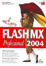 플래시 MX PROFESSIONAL 2004