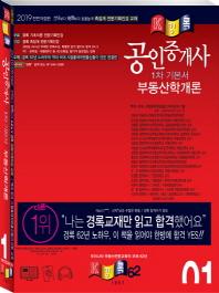 공인중개사 1차 부동산학개론 기본서(2019)