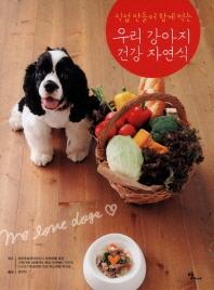 우리 강아지 건강 자연식(직접 만들어 함께 먹는)