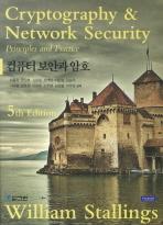 컴퓨터 보안과 암호