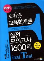 교육학개론 실전모의고사 1600제(최신판)(2011) #