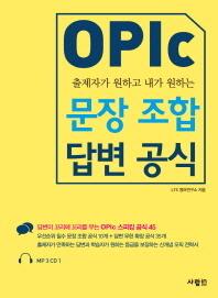 OPIc 문장 조합 답변 공식