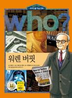 워렌 버핏(WHO)(세계인물학습만화 16)