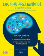 DK 파워 두뇌 트레이닝  ((하단 측면 흠집( 찍힘) 있슴.))