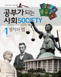 공부가 되는 사회. 1: 정치와 법
