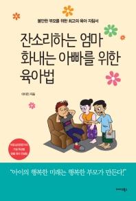 잔소리하는 엄마, 화내는 아빠를 위한 육아법